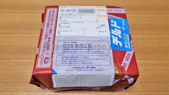 丸大食品株式会社から株主優待品が届いた時の箱