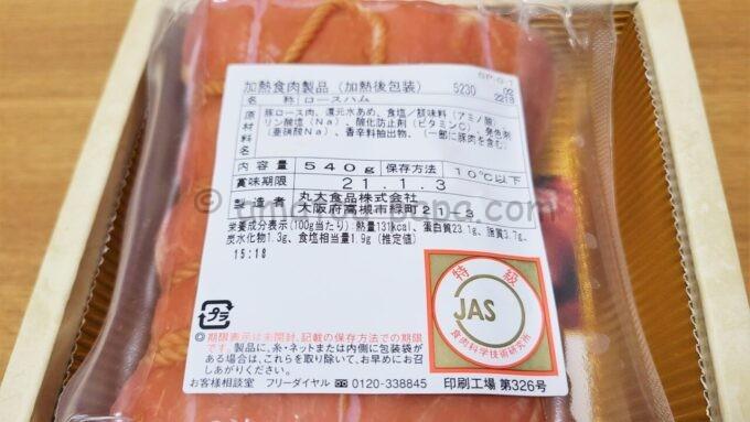 丸大食品株式会社の株主優待品「特選ロースハム 煌彩(こうさい)」の栄養成分や原材料名