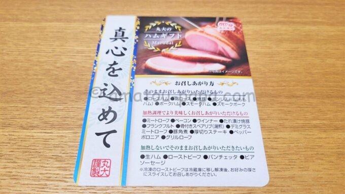 丸大食品株式会社の株主優待品「特選ロースハム 煌彩(こうさい)」の召しあがり方