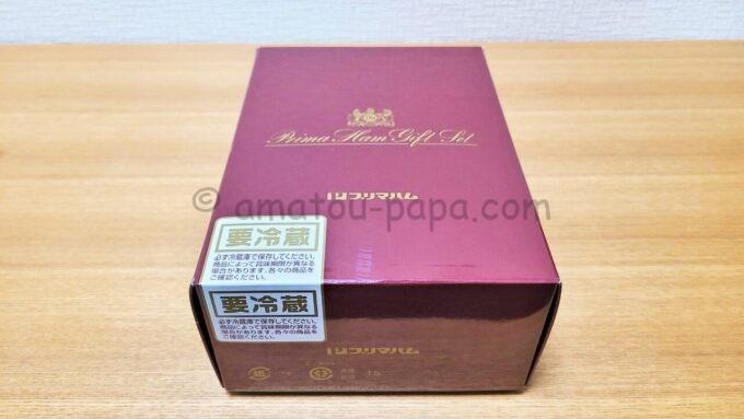 プリマハム株式会社の株主優待品が入っている箱