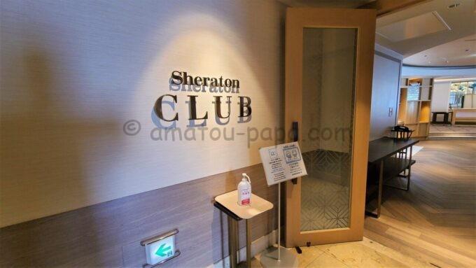 シェラトン・グランデ・トーキョーベイ・ホテルのクラブラウンジ「Sheraton CLUB」