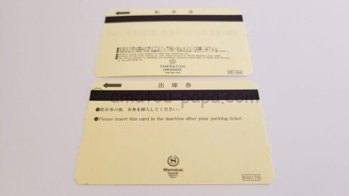 シェラトン・グランデ・トーキョーベイ・ホテルの駐車券と出庫券