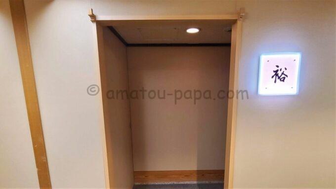 シェラトン・グランデ・トーキョーベイ・ホテルのジャパニーズスイート宿泊者限定の貸切専用浴場「裕」の入り口