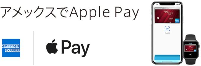 Apple Pay(スターウッド プリファード ゲスト アメリカン・エキスプレス・カード(SPGアメックスカード))