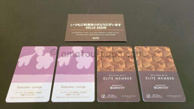 ザ・プリンス さくらタワー東京、オートグラフ コレクションのルームキーとエグゼクティブラウンジキー
