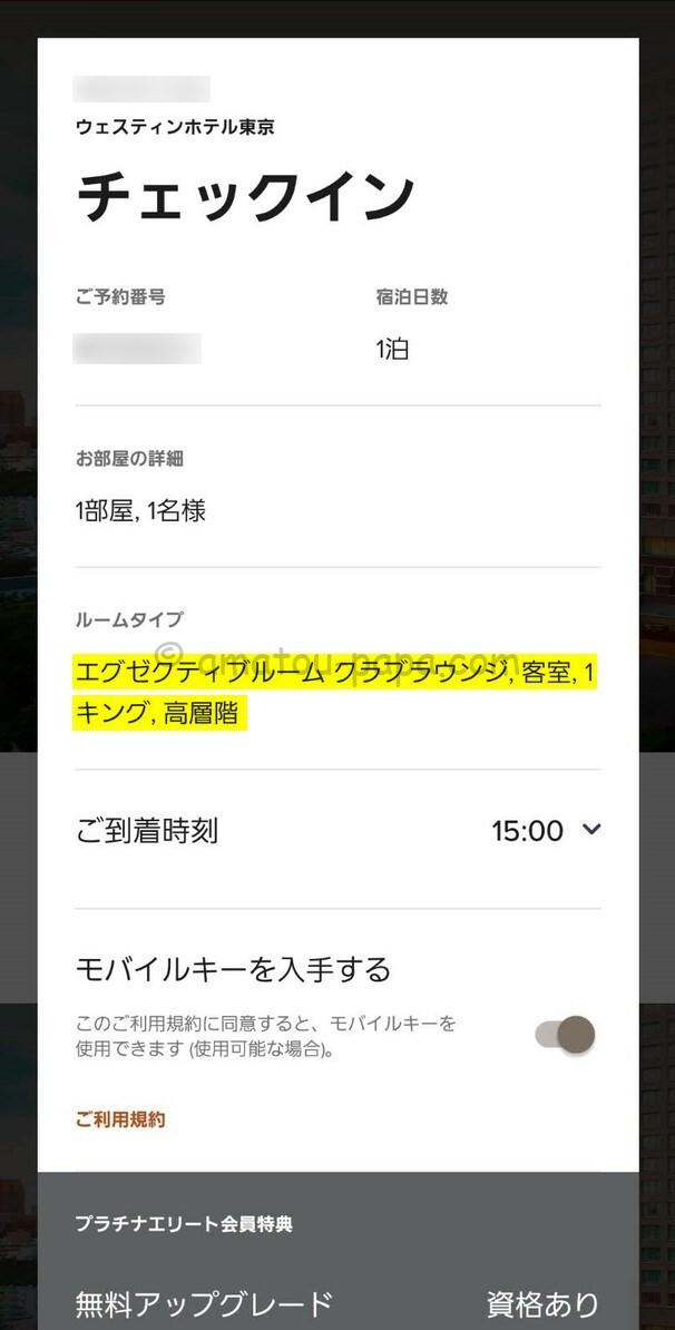 マリオットボンヴォイアプリのウェスティン東京のチェックイン画面(アップグレード確定後)