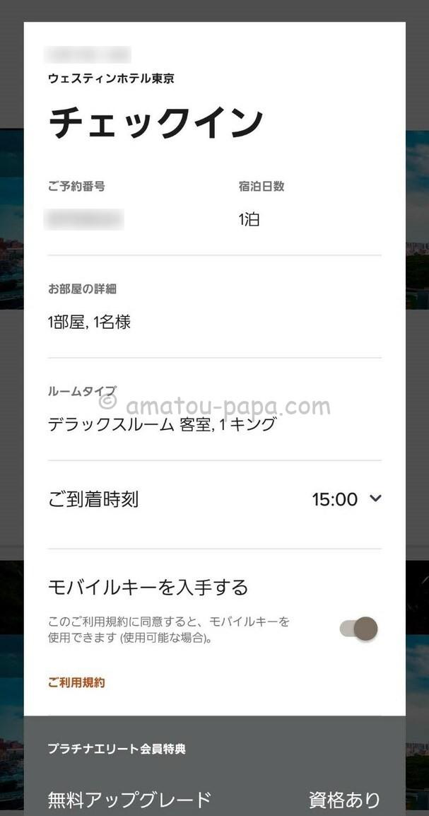 マリオットボンヴォイアプリのウェスティン東京のチェックイン画面(アップグレード確定前)