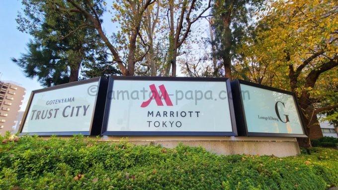 東京マリオットホテルの看板