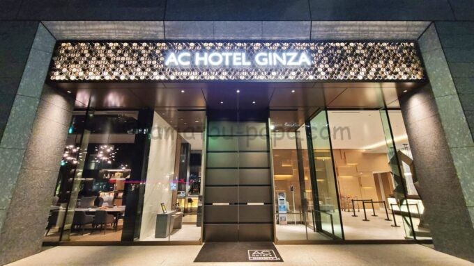ACホテル・バイ・マリオット東京銀座のエントランス(夜)