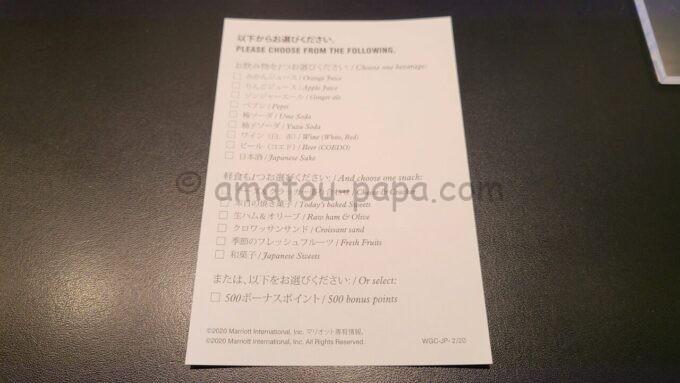 ACホテル・バイ・マリオット東京銀座のプラチナ特典選択用紙