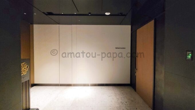 ACホテル・バイ・マリオット東京銀座の最上階14階のプレミアムフロアとロジェドール