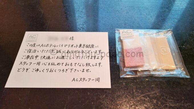 ACホテル・バイ・マリオット東京銀座のウェルカムギフト