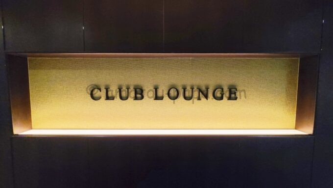グランドプリンスホテル新高輪のクラブラウンジ(CLUB LOUNGE)