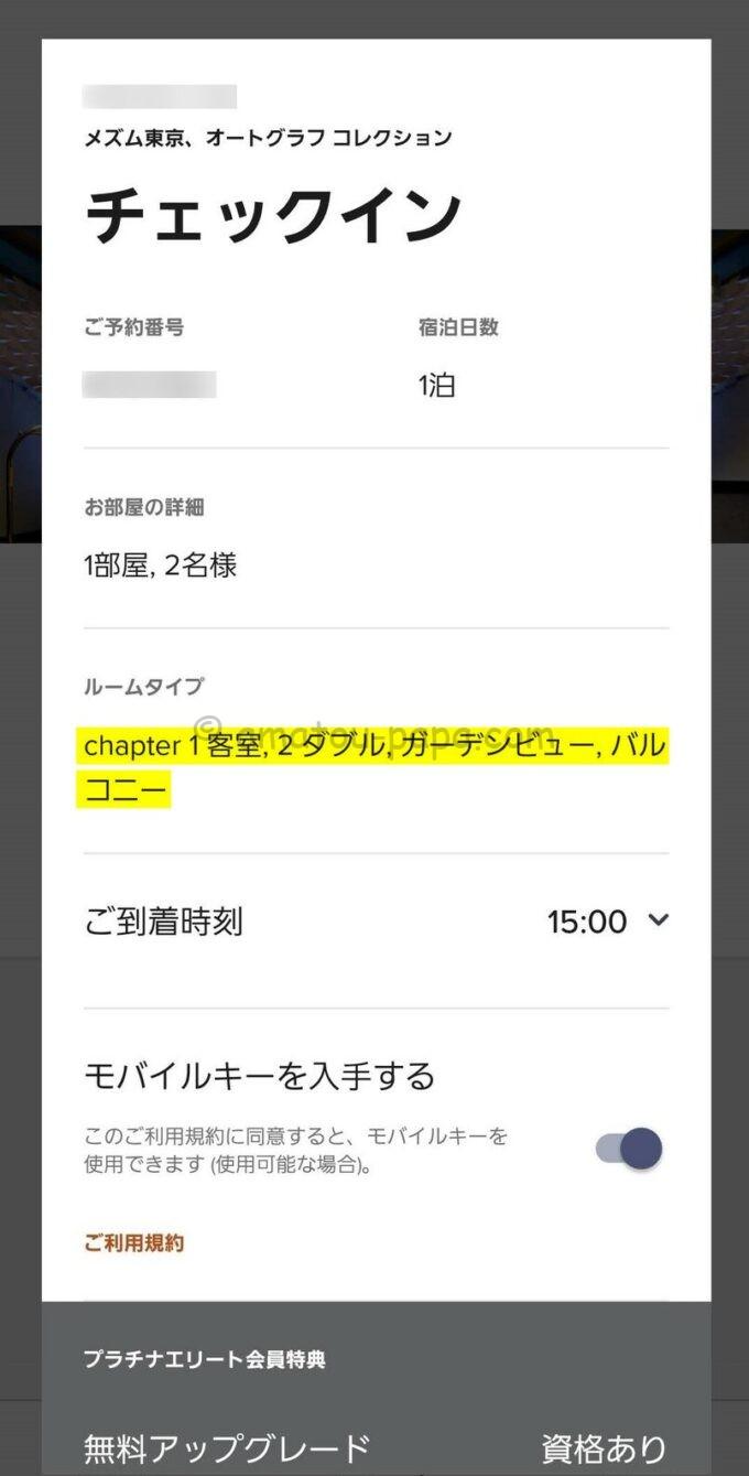 マリオットボンヴォイアプリのメズム東京、オートグラフ コレクションのチェックイン画面(アップグレード確定後)