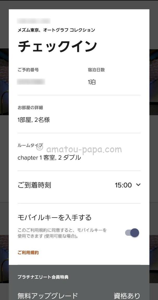 マリオットボンヴォイアプリのメズム東京、オートグラフ コレクションのチェックイン画面(アップグレード確定前)