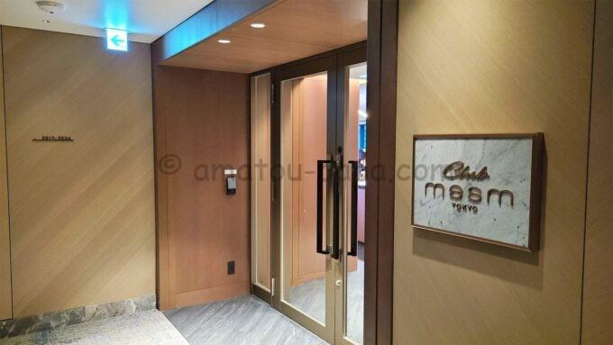 メズム東京、オートグラフ コレクションのクラブラウンジ「club mesm」の入口