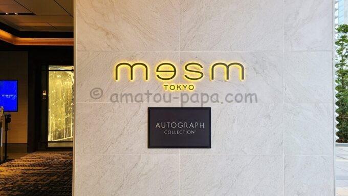 メズム東京、オートグラフ コレクションのエントランス