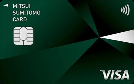 三井住友カード(NL)VISA