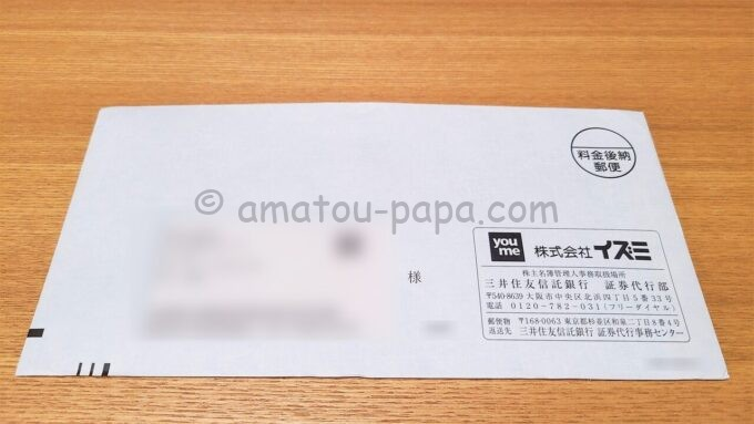 株式会社イズミの株主優待返信用ハガキが届いた時の封筒