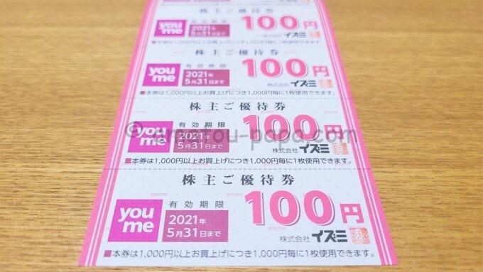 株式会社イズミの株主優待券(100円券)