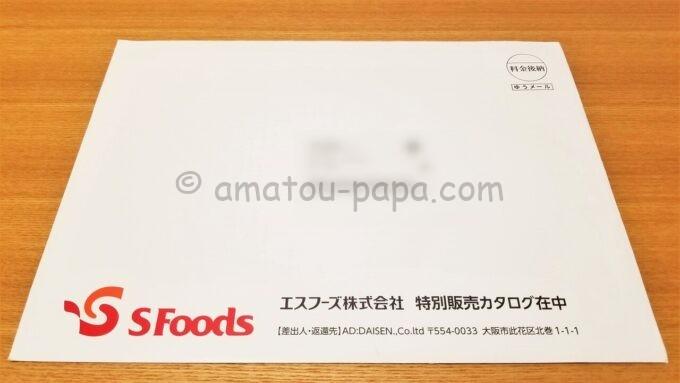 エスフーズ株式会社の株主特別販売のご案内カタログが届いた時の封筒
