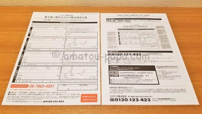エスフーズ株式会社の株主ご優待カタログ販売用申込書