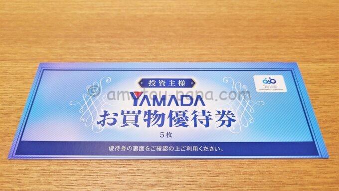 タカラレーベン不動産投資法人の投資主YAMADAお買物優待券の冊子