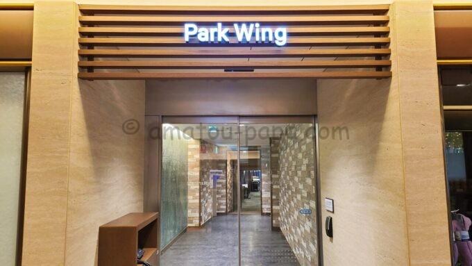 シェラトン・グランデ・トーキョーベイ・ホテルのパークウィング棟の入口