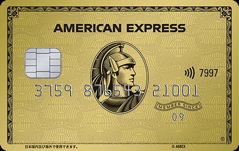 アメリカン ・エキスプレス®・ゴールド・カード(アメックス・ゴールドカード)