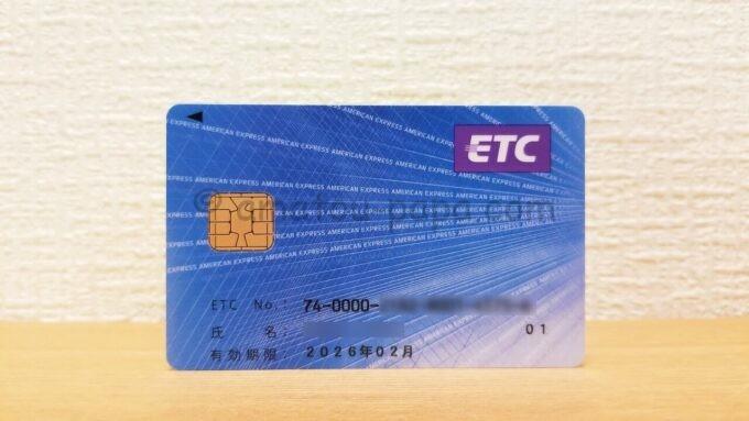 アメリカン・エキスプレスのETCカード