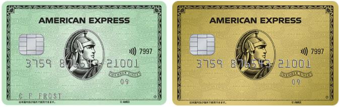 アメックス・グリーン・カードとアメックス・ゴールド・カード
