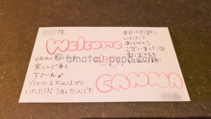 カンナでもらったメッセージカード