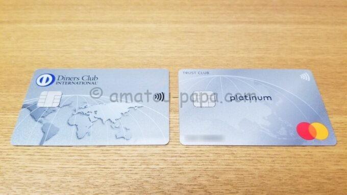 ダイナースクラブカードとダイナースクラブ コンパニオンカード