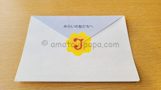 ヒルトン東京ベイのティアラからの手紙が入った封筒(裏)