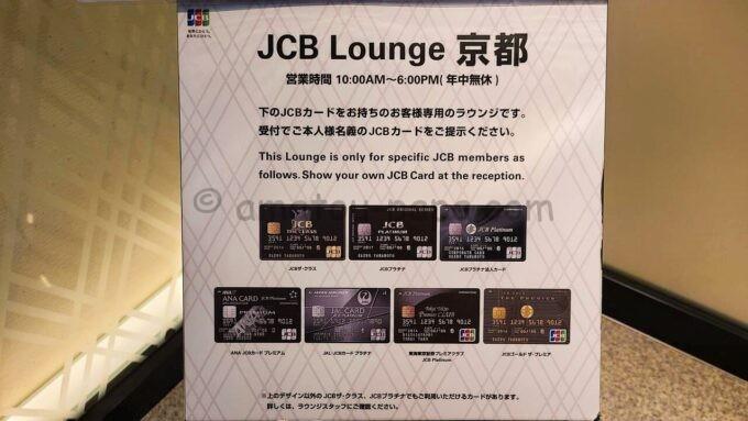 JCB Lounge 京都(JCBラウンジ京都)を利用できる対象カード一覧