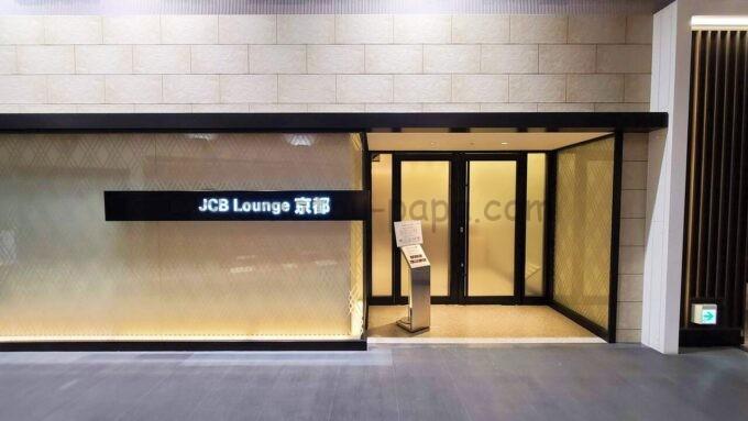 JCB Lounge 京都(JCBラウンジ京都)