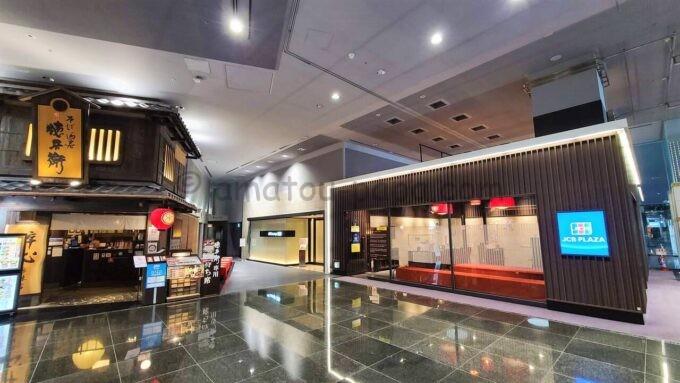JCB Lounge 京都(JCBラウンジ京都)とJCB PLAZA(JCBプラザ)