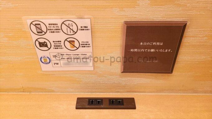 JCB Lounge 京都(JCBラウンジ京都)のデスクにあるコンセント