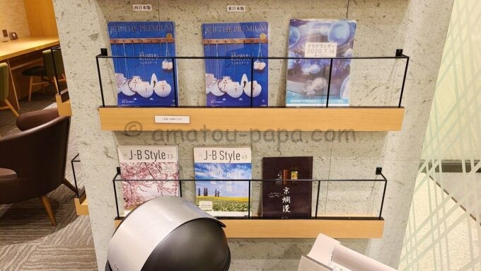 JCB Lounge 京都(JCBラウンジ京都)にある会報誌