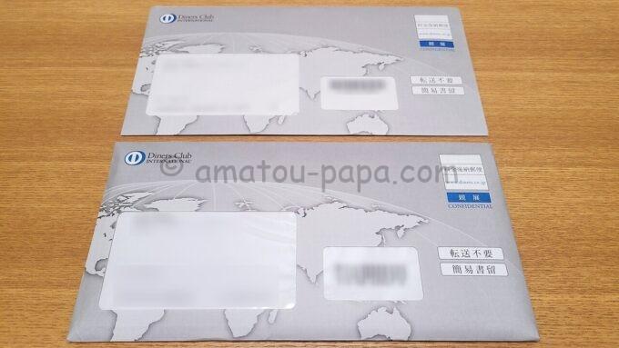 ダイナースクラブカードとダイナースクラブ コンパニオンカード(TRUST CLUB プラチナマスターカード)が入っている封筒