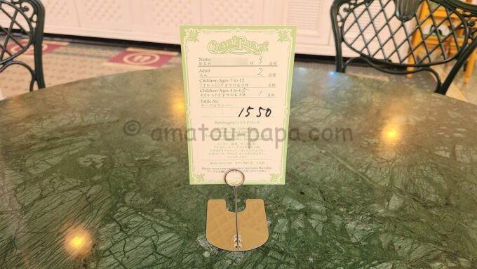 クリスタルパレス・レストランのテーブル
