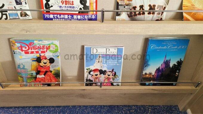 グランドニッコー東京ベイ 舞浜のニッコーラウンジにある雑誌(ディズニーファンなど)