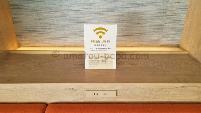 グランドニッコー東京ベイ 舞浜のニッコーラウンジの無料Wi-Fi
