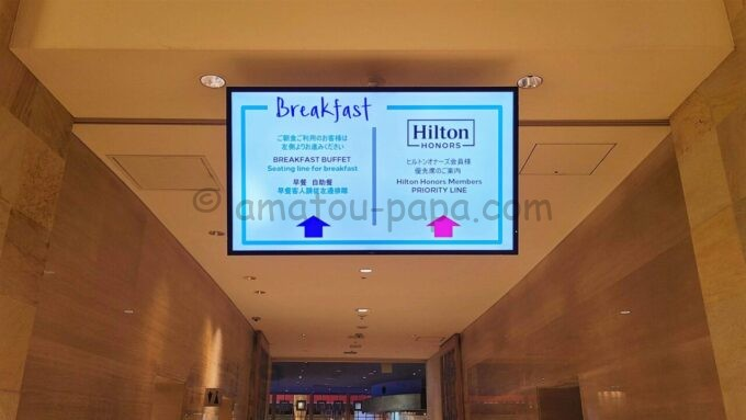 ヒルトン東京ベイの朝食時のヒルトンオナーズ会員専用レーン(優先席の案内)