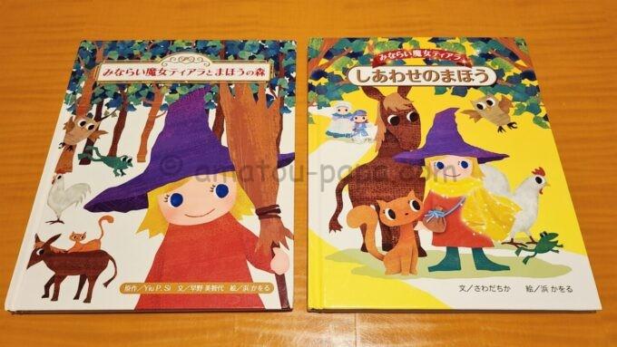 ヒルトン東京ベイ ハッピーマジックスイートにある「みならい魔女ティアラ」の絵本