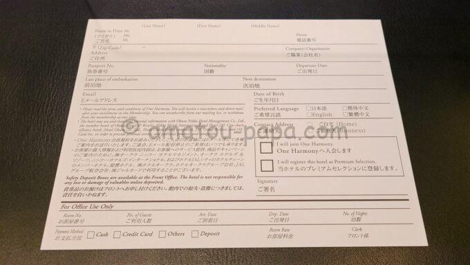ホテルオークラ東京ベイのチェックイン時に記載する宿泊者情報
