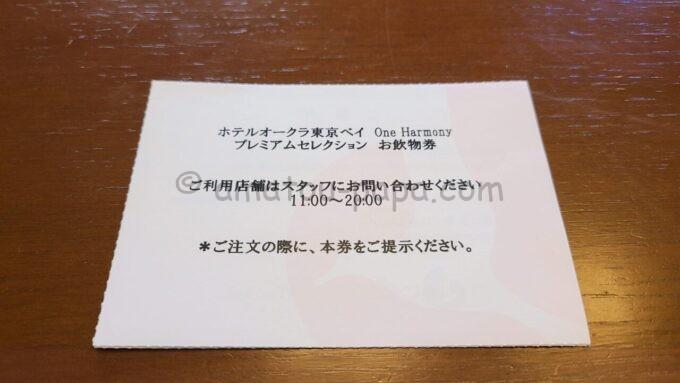 ホテルオークラ東京ベイ One Harmoneyプレミアムセレクション お飲物券