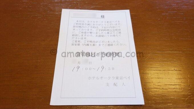 ホテルオークラ東京ベイの貸切風呂の予約時間表