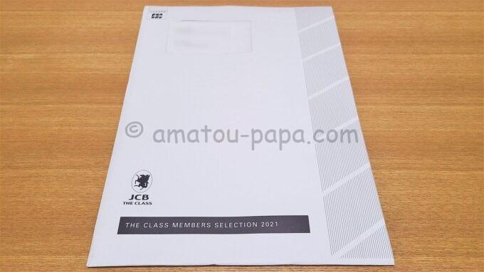 JCB THE CLASS(JCBザ・クラス)のメンバーズセレクション2021が届いた時の封筒
