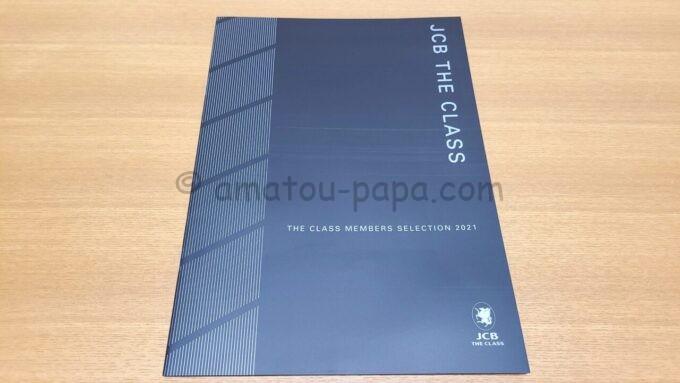 JCB THE CLASS(JCBザ・クラス)のメンバーズセレクション2021のカタログ